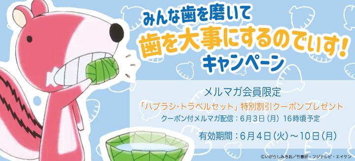 みんな歯を磨いて歯を大事にするのでぃす!キャンペーン!